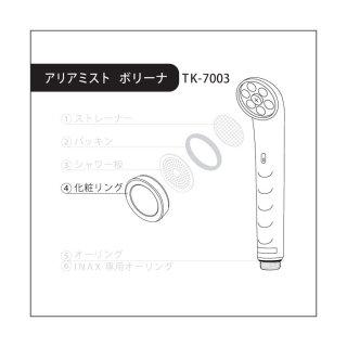 ボリーナ【TK-7003】専用化粧リング