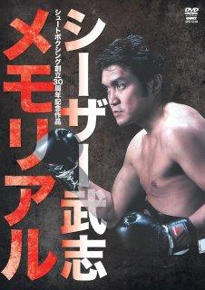 シーザー武志メモリアル DVD