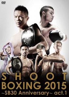 SHOOT BOXING 2015 ~SB30 Anniversary~ act.1 DVD