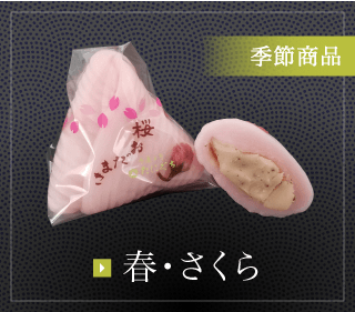 〔季節商品〕春・さくら