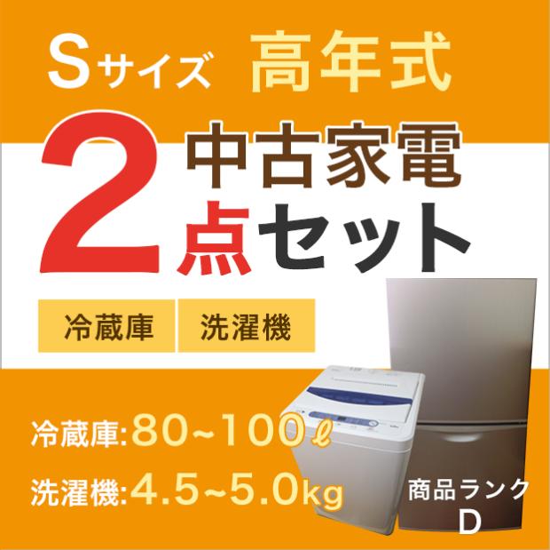 【おまかせセット 中古】Sサイズ家電2点セット  冷蔵庫+洗濯機 (メーカー混合)  高年式(2014年〜2018年製)