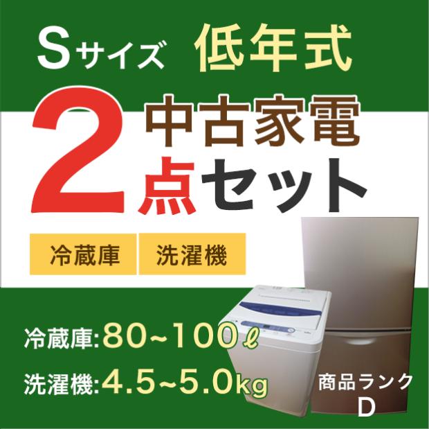 【おまかせセット 中古】Sサイズ家電2点セット  冷蔵庫+洗濯機 (メーカー混合)  低年式(2011年〜2014年製)
