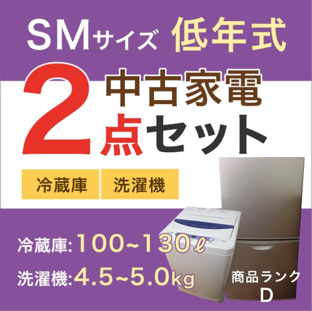 【おまかせセット 中古】SMサイズ家電2点セット  冷蔵庫+洗濯機 (メーカー混合)  低年式(2011年〜2014年製)