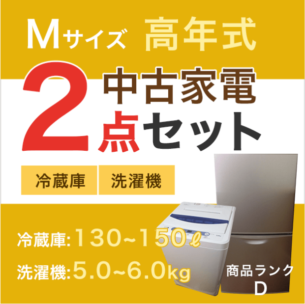 【おまかせセット 中古】Mサイズ家電2点セット  冷蔵庫+洗濯機 (メーカー混合)  高年式(2014年〜2018年製)