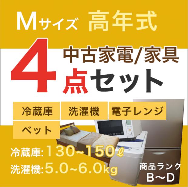 【おまかせセット 中古】Mサイズ家電4点セット  冷蔵庫+洗濯機+電子レンジ+ベット (メーカー混合)  高年式(2014年〜2018年製)