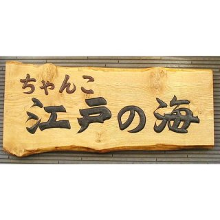 木彫りの看板 (栗/店舗用)