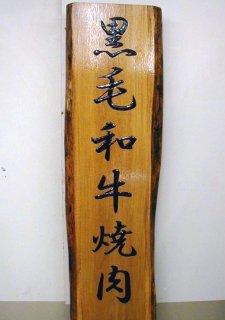 店舗用木彫り看板