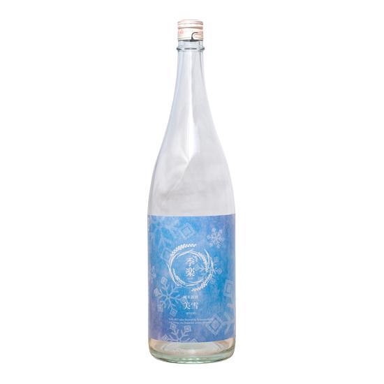 【冬季限定】菊の司 季楽 純米新酒 美雪(みゆき)1800ml
