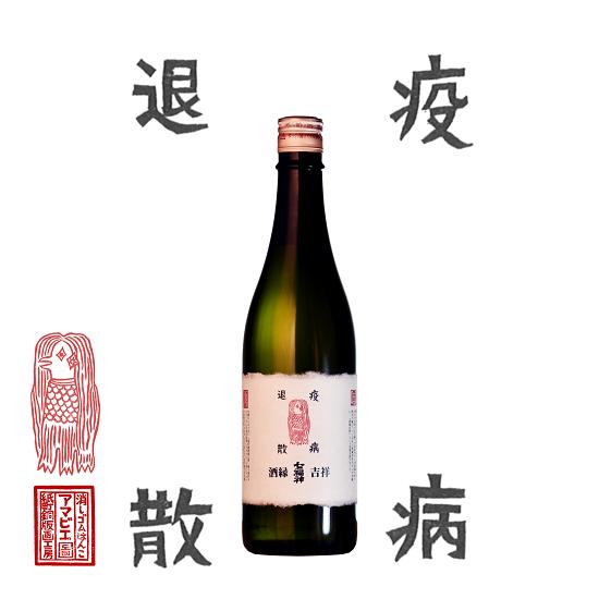 【酒縁吉祥】七福神 純米吟醸 アマビエラベル720ml