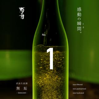 【No.1】菊の司 直汲生原酒[無垢-innocent-]720ml/数量限定/2020年10月13日締切
