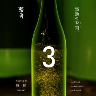 【No.3】菊の司 直汲生原酒[無垢-innocent-]720ml/数量限定/2020年11月16日締切