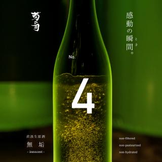 【No.4】菊の司 直汲生原酒[無垢-innocent-]720ml/数量限定/2020年11月30日締切