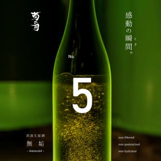 【No.5】菊の司 直汲生原酒[無垢-innocent-]720ml/数量限定/2020年12月7日締切