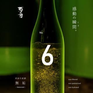 【No.6】菊の司 直汲生原酒[無垢-innocent-]720ml/数量限定/2021年2月8日締切