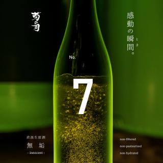 【No.7】菊の司 直汲生原酒[無垢-innocent-]720ml/数量限定/2021年3月1日締切