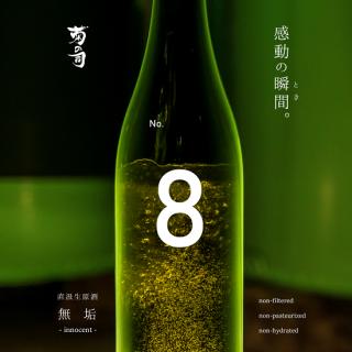 【No.8】菊の司 直汲生原酒[無垢-innocent-]720ml/数量限定/2021年3月29日締切