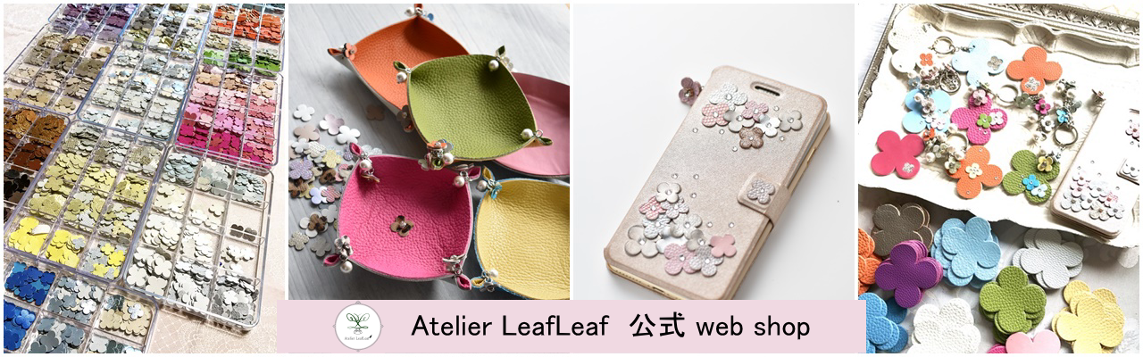 AtelierLeafLeaf 公式 Web shop