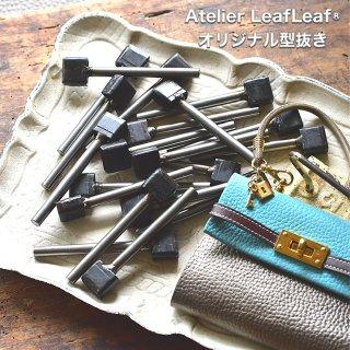 Atelier LeafLeaf オリジナル型抜き