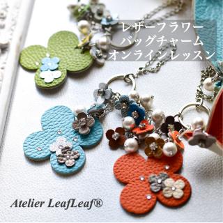 【オンラインレッスン】Atelier LeafLeaf オリジナル レザーフラワーバッグチャーム ライセンス付き