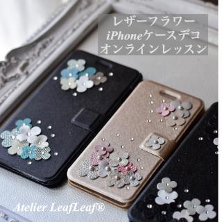 【オンラインレッスン】Atelier LeafLeaf オリジナル レザーフラワーiPhone ライセンス付き
