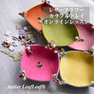 【オンラインレッスン】Atelier LeafLeaf オリジナル レザーフラワーカラフルトレイ ライセンス付き オンラインレッスン