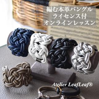 【オンラインレッスン】Atelier LeafLeaf オリジナル 編む本革バングル ライセンス付