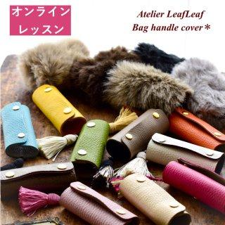 【オンラインレッスン】Bag handle cover ライセンス付き