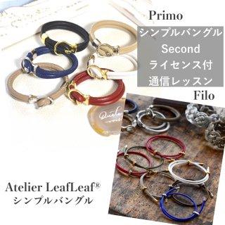 Atelier LeafLeaf オリジナル シンプルバングルSecondライセンス付 通信レッスン