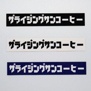 TRSCオリジナルステッカー『カタカナ』