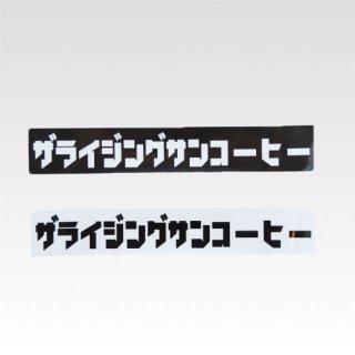 TRSCオリジナルステッカー『ビッグカタカナ』