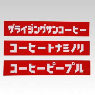 TRSC ボックスロゴステッカーセット