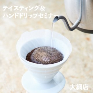 【9月30日】テイスティング&ハンドドリップセミナー【大網店】