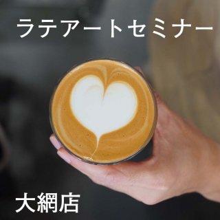 【10月7日】ラテアート体験セミナー【大網店】