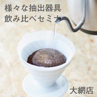 【11月20日】様々な抽出器具 飲み比べセミナー【大網店】