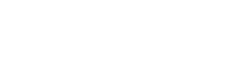 フォーマルレンタル子供服の「NORIES〜ノリーズ〜」