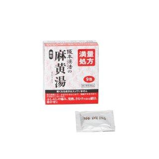 阪本漢法の麻黄湯顆粒 9包【第2類医薬品】