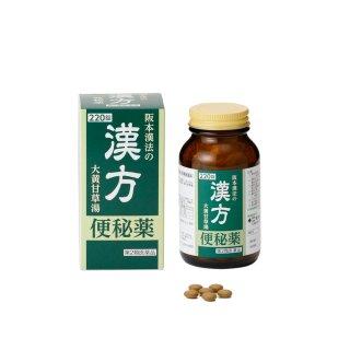 阪本漢法の漢方便秘薬 220錠 【第2類医薬品】