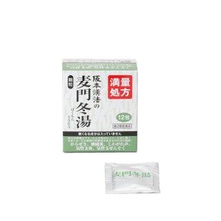 阪本漢法の麦門冬湯顆粒 12包 【第2類医薬品】