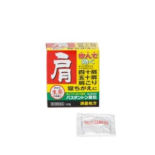 パスタントン顆粒 12包入り【第2類医薬品】