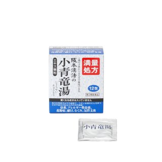 阪本漢法の小青竜湯エキス顆粒 12包 【第2類医薬品】