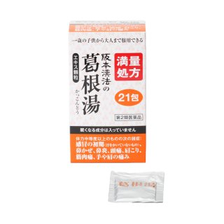 阪本漢法の葛根湯エキス顆粒 21包 【第2類医薬品】