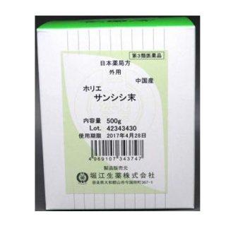 ホリエ サンシシ末 500g 【第3類医薬品】