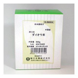 ホリエ ダイオウ末 500g 【第2類医薬品】