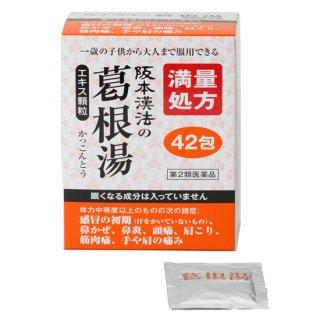 阪本漢法の葛根湯エキス顆粒 42包 【第2類医薬品】