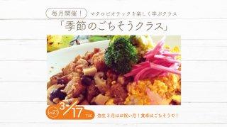 【Marugo Kitchen】マクロビオティックを楽しく学ぶ <季節のごちそうクラス> Vol.21