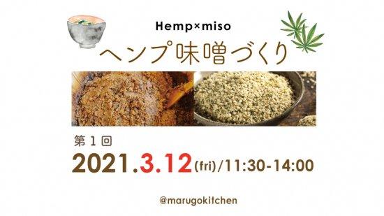【Marugo kitchen】ヘンプ味噌作り(3月12日)