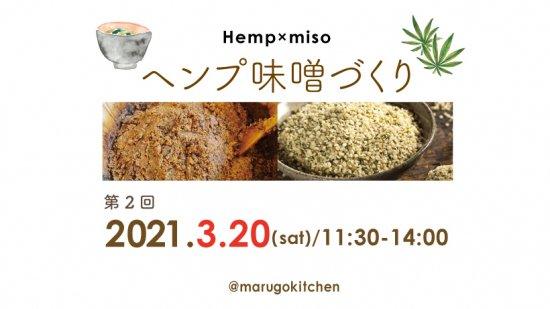 【Marugo kitchen】ヘンプ味噌作り(3月20日)