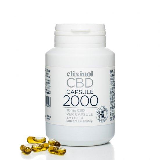 【Elixinol】CBD カプセル 2000