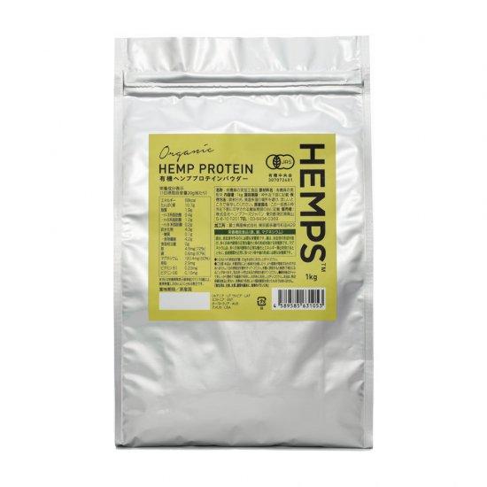 【HEMPS】有機ヘンププロテインパウダー 1kg