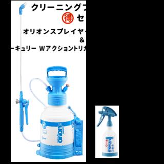 【WEB限定商品】オリオンスプレイヤー&マーキュリー360° 2点セット